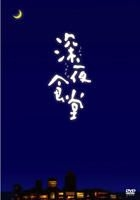 Shinya Shokudo (2009) (DVD) (Director's Cut Edition) (Japan Version)