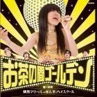 Ocha no Ma Golden (Japan Version)