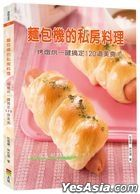 Mian Bao Ji De Si Fang Liao Li( Er Ban) : Kao Dun Hong Yi Jian Gao Ding120 Dao Mei Shi