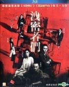 洩密者們 (2017) (Blu-ray) (香港版)