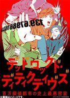 READING MUSEUM Deadlocked Detectives Hyakuman Tantei Toshi no Shijou Saiaku Misshitsu (DVD)(Japan Version)