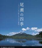 Oze no Shiki (4 Seasons Of Oze) (Blu-Ray) (Japan Version)