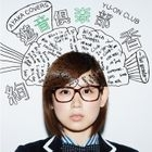 Yuuon Club -1st grade- (Japan Version)