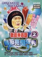 Zhu Ge Liang Chou Dan Xiu 2 (DVD) (Ep.5-8) (Taiwan Version)