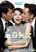 単身男女 (DVD) (香港版)