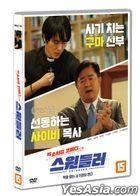 Swindler (DVD) (Korea Version)