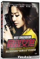 同謀女煞 (2012) (DVD) (台灣版)