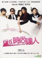时尚达人 (2011) (DVD) (台湾版)
