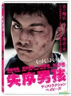 Destruction Babies (2016) (DVD) (Taiwan Version)