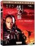 少年黃飛鴻之鐵馬騮 (1993) (DVD) (高清數碼修復) (香港版)