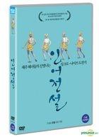 Mermaid Unlimited (DVD) (Korea Version)