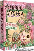 Tai Yu Yuan Lai Shi Zhe Yang2 : Tai Nan Sheng Huo De Tai Yu Ri Chang