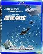Point Break (2015) (Blu-ray) (Taiwan Version)