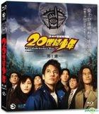 Twentieth Century Boys: Chapter 1 (Blu-ray) (English Subtitled) (Hong Kong Version)