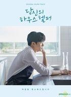 Your House Helper OST (KBS 2TV Drama)