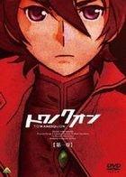 Towanoquon (DVD) (Vol.1) (w/ CD First Press Limited Edition) (Japan Version)