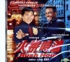 Rush Hour (VCD) (Panorama Version) (Hong Kong Version)