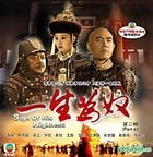 Sigh Of His Highness (VCD) (Part II) (Multi-audio) (End) (Hong Kong Version)