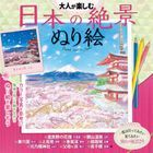 Superb View in Japan Coloring Book