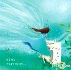Jeon Su Yeon Vol. 3