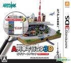 A Ressha de Yukou 3D Beginner Pack (3DS) (Japan Version)