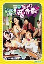 Wet Dreams II (DVD) (Hong Kong Version)