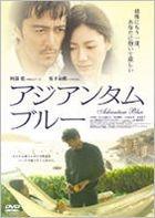 Adiantum Blue (DVD) (Japan Version)
