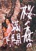 Sakura no mori no mankai no shita (Under the Blossoming Cherry Trees) (Japan Version - English Subtitles)