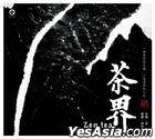 Zen Tea (Silver CD) (China Version)