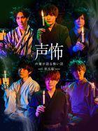 Seiyu ga Kataru Kowai Hanashi Dai Ni Maku [Blu-ray+CD](Japan Version)