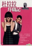 A Story Of Lala's Promotion (DVD) (Ep.1-32) (End) (Taiwan Version)