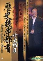 History of Chinese Minister (DVD) (Boxset) (Cable TV Program) (Hong Kong Version)