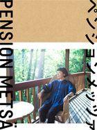 Pension Metsa  (DVD) (Japan Version)