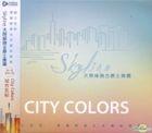 城市色彩 - 天際線融合爵士楽團