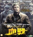 血戰 (VCD) (香港版)