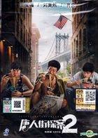 Detective Chinatown 2 (2018) (DVD) (Malaysia Version)