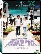 77 Heartbreaks (2017) (DVD) (Taiwan Version)