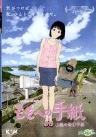 A Letter To Momo (2011) (DVD) (English Subtitled) (Hong Kong Version)