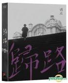 Homebound (DVD) (Korea Version)