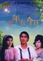 I Will Wait For You (DVD) (Taiwan Version)