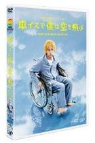 Kuruma Isu de Boku wa Sora wo Tobu - 24 Hour Television Drama Special 2012 (DVD) (日本版)