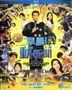 Good Morning Show (2017) (Blu-ray) (English Subtitled) (Hong Kong Version)