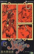 JoJo's Bizarre Adventure Part 7 - Steel Ball Run (Vol.15)