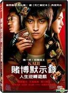 Kaiji: The Ultimate Gambler (DVD) (English Subtitled) (Taiwan Version)