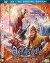 The Monkey King 3 (2018) (Blu-ray) (2D + 3D) (Hong Kong Version)
