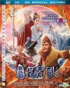 西游记女儿国 (2018) (Blu-ray) (2D + 3D) (香港版)
