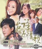 The Male And Female Love Song To Sing Karaoke (VCD)