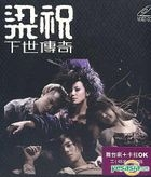 Butterfly Lovers -  The Musical + Karaoke (3VCD)