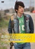 Im Ju Hwan - Sugao no Im Ju Hwan: Tamuna Jeju-do wo Tabishite (DVD) (Japan Version)