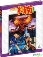 Detective Conan - Crossroad In The Ancient Capital (VCD) (Hong Kong Version)